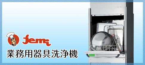 jemi 業務用器具洗浄機