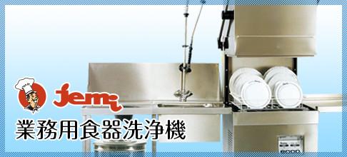 jemi 業務用初期洗浄機