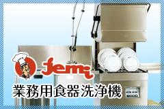 jemi 業務用食器洗浄機