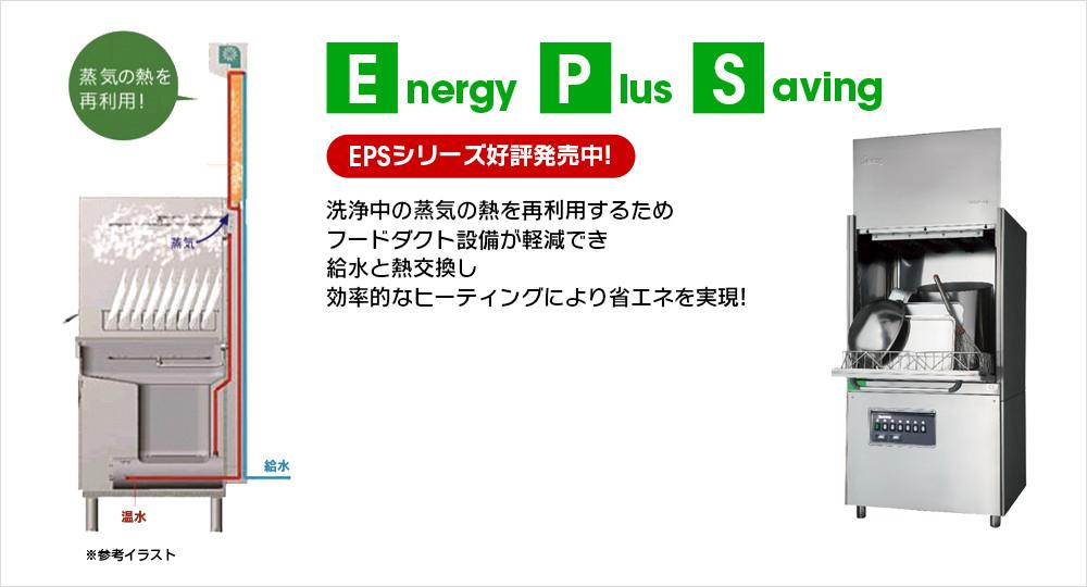 Energy Plus Saving EPSシリーズ 洗浄中の蒸気の熱を回収再利用するためフードダクト設備が軽減でき給水と熱交換し効率的なヒーティングにより省エネを実現!