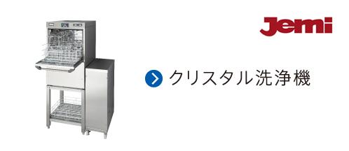 jemi FAG corporation クリスタル洗浄機