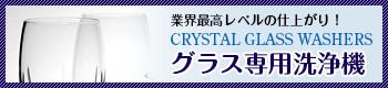 業界最高レベルの仕上がり! CRYSTAL GLASS WASHERS グラス専用洗浄機