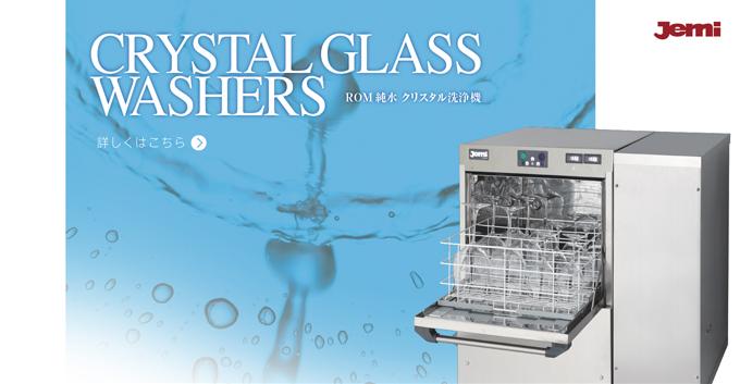 クリスタル洗浄機