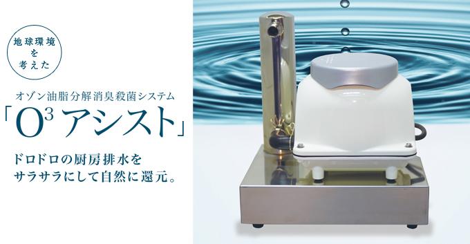 O3アシスト オゾン油脂分解装置